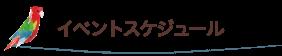 面会/イベントスケジュール